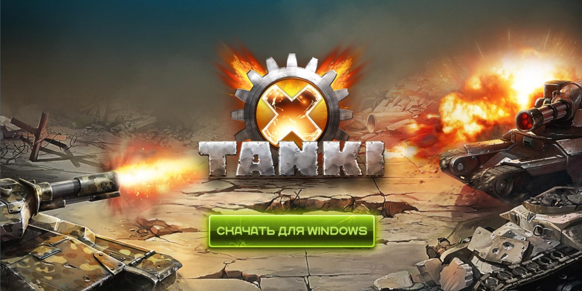 Системные требования игры Tanki X