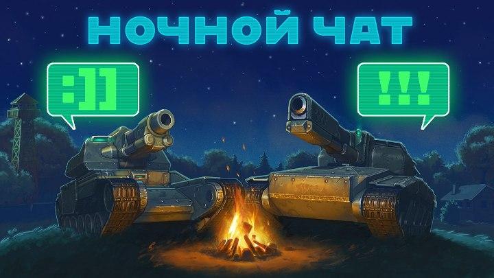 Tanki X - чат