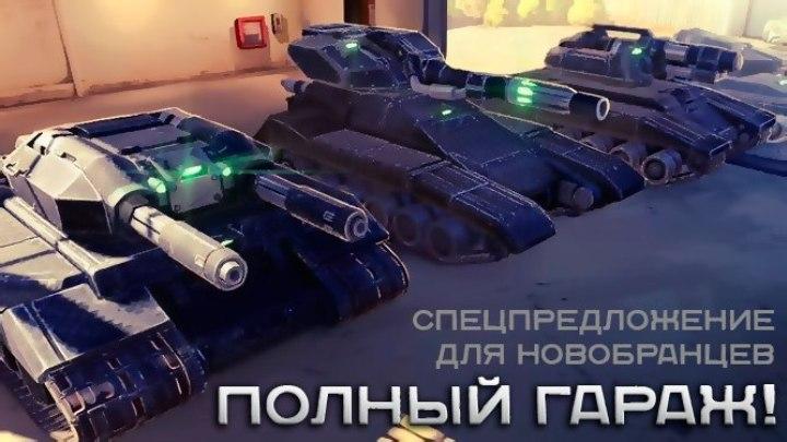 Полный гараж  Tanki X по выгодной цене