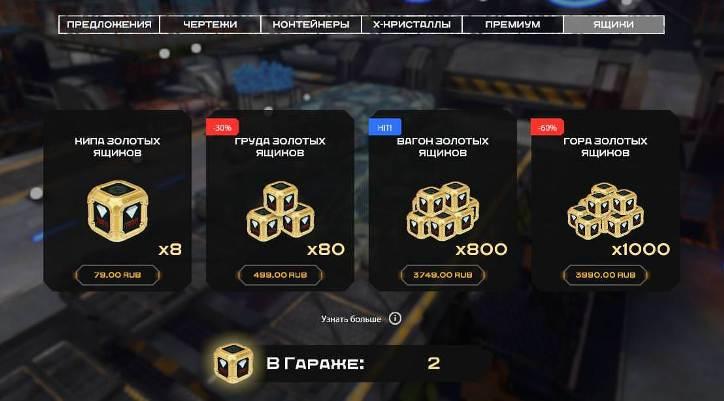 Обновление Tanki X: золотые ящики