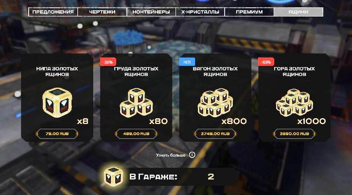 Tanki X открытый тест: золотые ящики и баланс